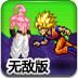 龙珠激斗2.9无敌版游戏