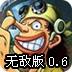 海贼王热斗0.6无敌版游戏